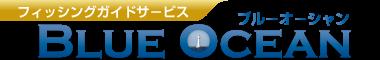 ブルーオーシャン(BlueOceanⅡ)
