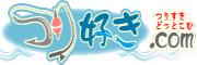 釣好きドットコム,海釣り,三重県海釣り