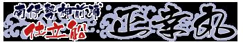正幸丸-三重県南伊勢町の釣り船