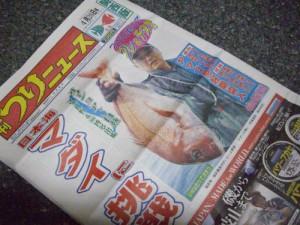 つりニュース 002