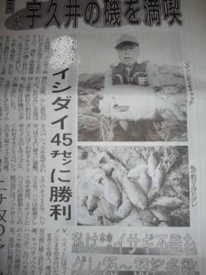 つりニュース 001