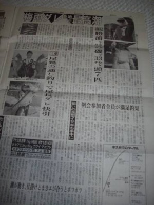 つりニュース 004