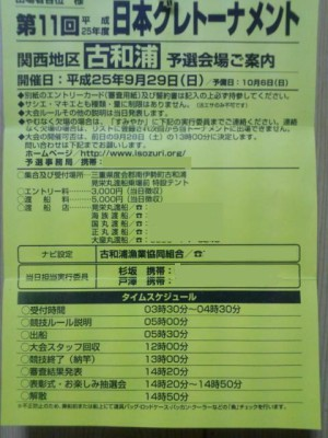 古和浦予選会