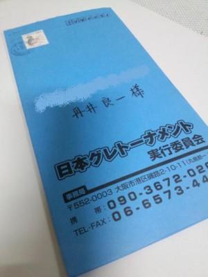 日本グレ001