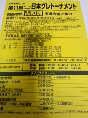 日本グレ002