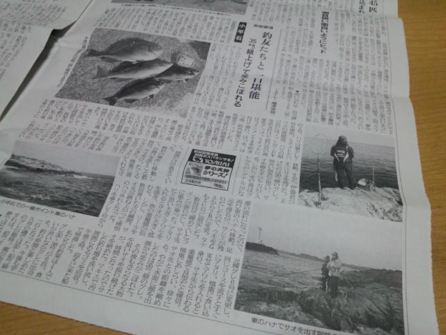 つりニュース中部版、1月31日号