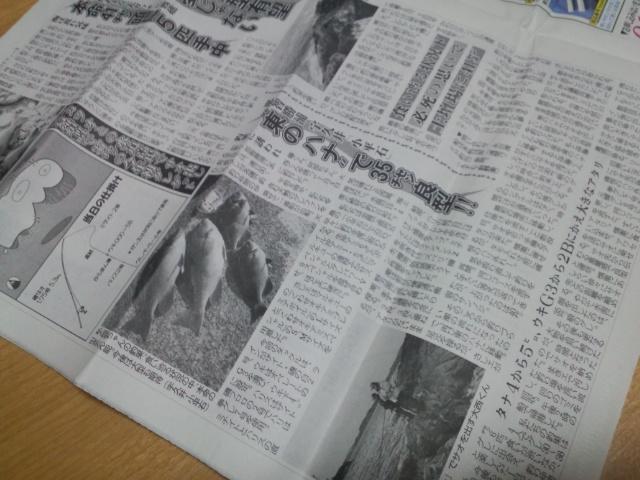 つりニュース関西版、1月31日号