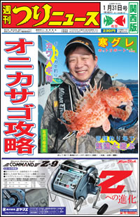 週刊つりニュース関西版