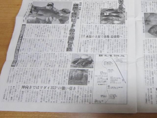 つりニュース 003