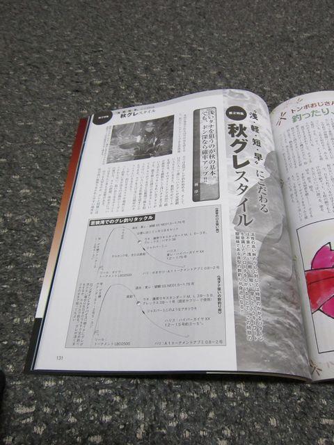 関釣り003