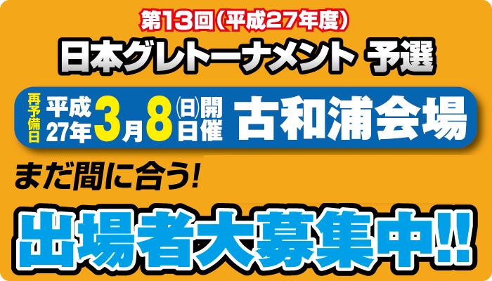 20150222_kowaura_banner
