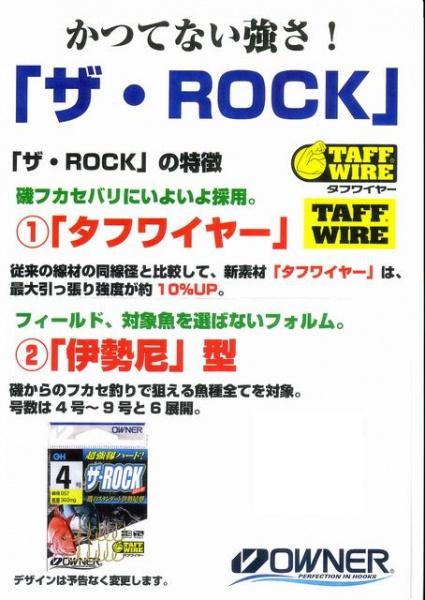 ザ・ROCK
