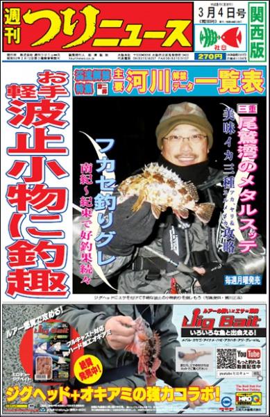 160304kansai_new