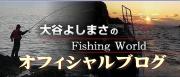 大谷よしまさのフィッシングワールド/オフィシャルブログ