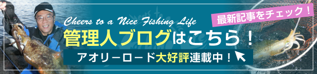 紀東海釣り情報ブログ