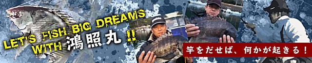 三重県南伊勢町 鴻照丸(こうしょう丸)筏釣り,ティップラン,タイラバ