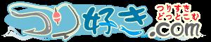 釣り好き(つりすき)ドットコムー三重県、和歌山の釣り情報